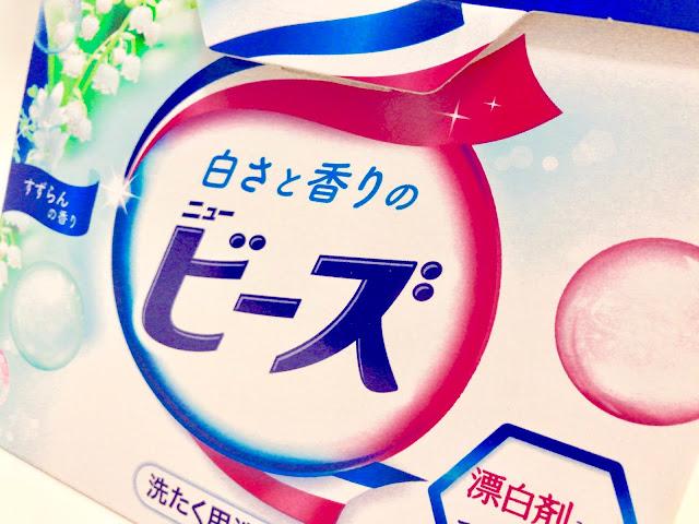 ビーズ洗剤