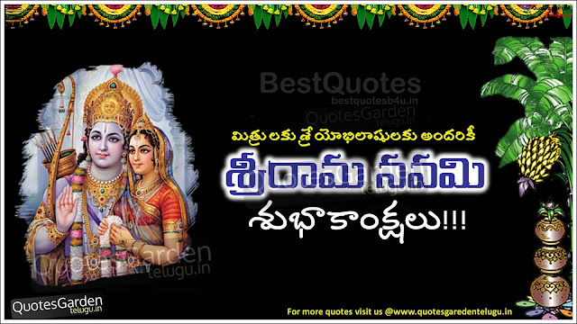 Telugu Sri Rama Navami Best Quotes wishes