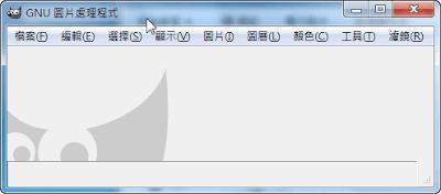 GIMP Portable 中文化教學 (適用於2.6.12版以前) - 阿榮技術學院