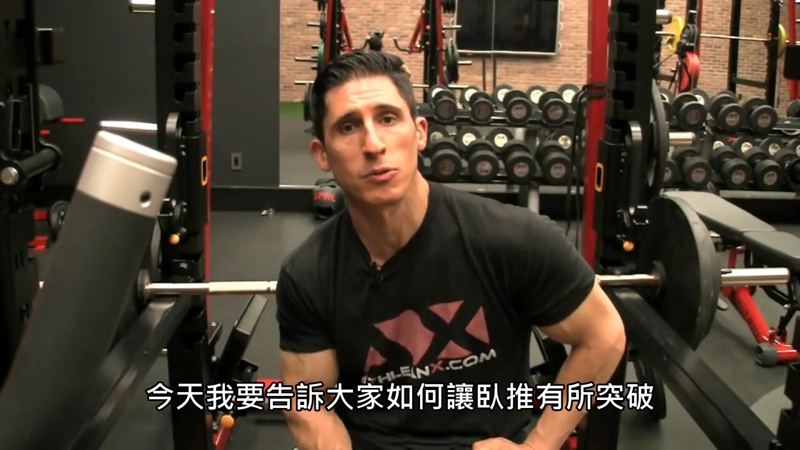 Fitting Room TW: 讓臥推有所突破的訓練流程 (中文字幕)