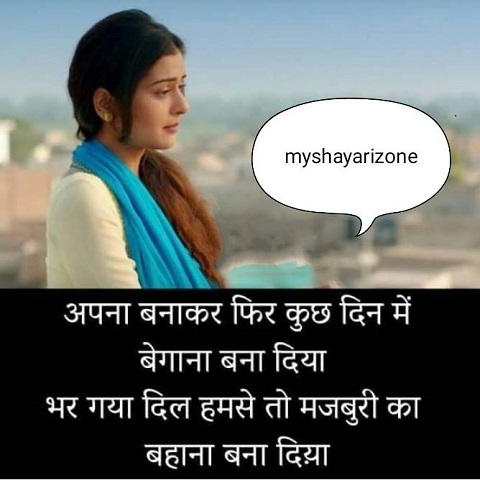 Teri Majburiyan Hindi Bewafa Shayari Image in Hindi