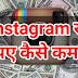 Instagram se Rupee kaise Kamaye ?