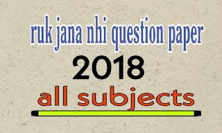 Ruk jana nhi question paper 2018