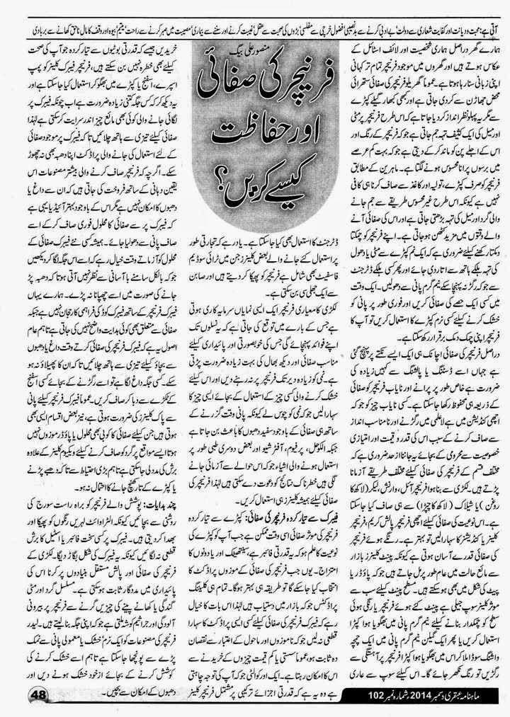 Ubqari Magazine December 2014 Page 48