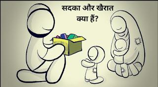 सदक़ा और खैरात क्या हैं? (What is Sadqa and khairat)
