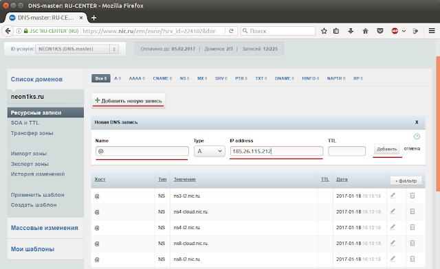 Добавление новых записей для домена в DNS-Master