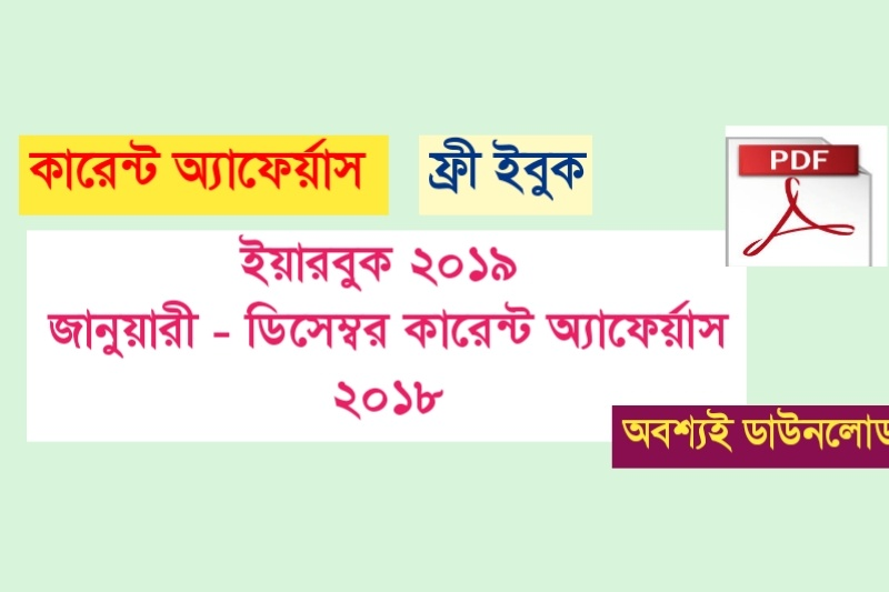 Year Book 2019 - Bengali Current Affairs January to December
