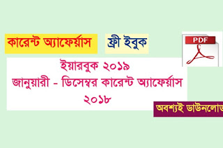 Bengali Current Affairs January to December 2018