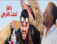 برنامج رامز تحت الأرض الحلقة 4 30-5-2017 الشاب خالد