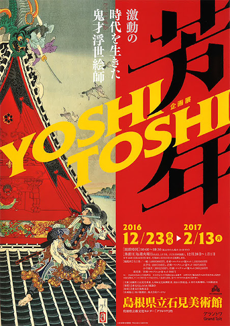 Genius Ukiyo-e Artist; YOSHI-TOSHI at Shimane Arts Center