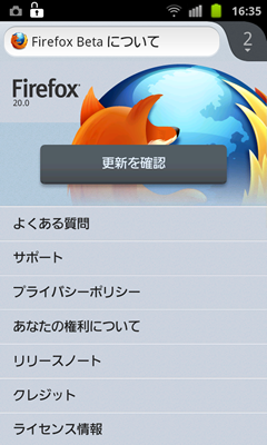Firefox 20β Android版が公開 -1