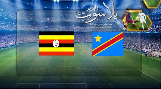 نتيجة مباراة جمهورية الكونغو واوغندا اليوم 22-06-2019 قناة Bien max كأس الأمم الأفريقية