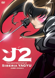 Juubee-chan 2 Siberia Yagyuu no Gyakushuu