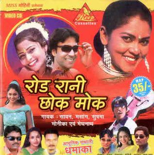 road rani chok mok santali album cover