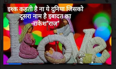love Shayari, इश्क शायरी - Ishq Shayari