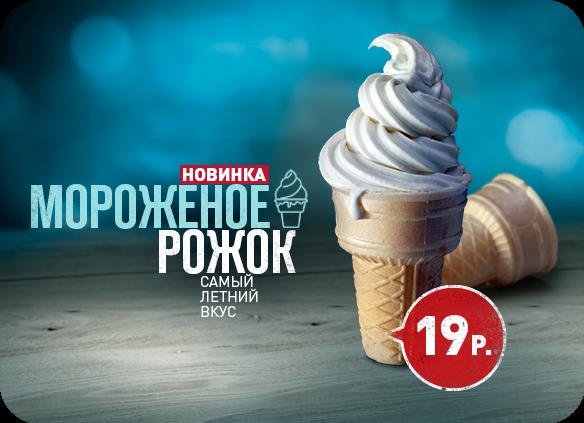 Мороженое «Летнее» в KFC, Мороженое «Летнее» в КФС,  Сливочное мороженое в вафельном рожке KFC,  Сливочное мороженое в вафельном рожке в КФС, Вафельный рожок KFC, Вафельный рожок КФС состав цена стоимость пищевая ценность объем размер Россия 2018