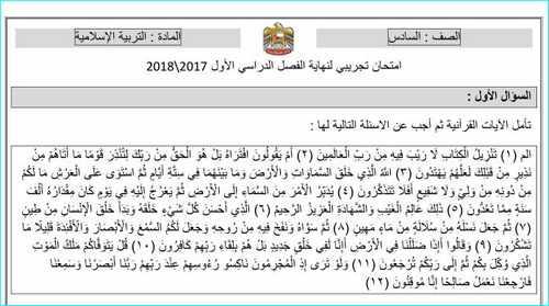 امتحان تجريبى تربية اسلامية للصف السادس فصل اول - مدرسة الامارات