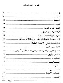 الحضور الأمريكي في الشعر المصري الحديث - التحميبل - كتاب pdf
