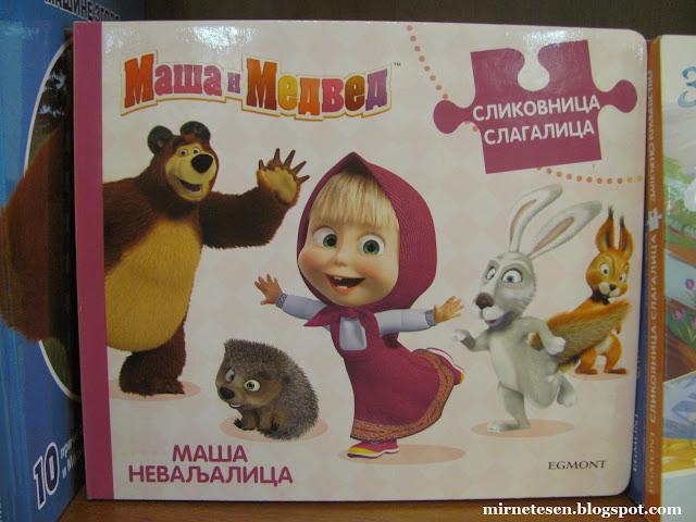 Сербия на практике: Маша и Медведь в книжном магазине Белграда
