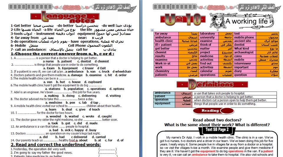 احدث مذكرة لغة انجليزية للصف الثانى الاعدادى مذكرة مستر خالد غباشى انجليزى ثانية اعدادى ترم ثان