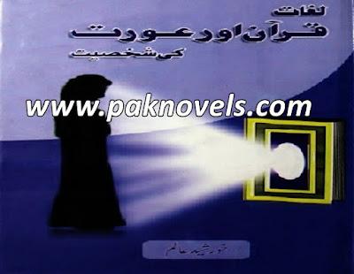 Lughat e Quran Aur Aurat Ki Shakhsiyat Urdu Book By Khurshid Alam
