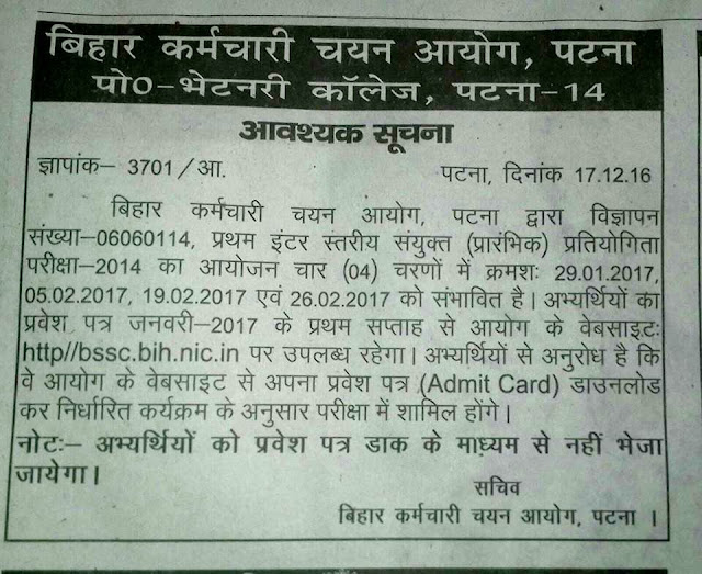 bssc-inter-level-exam-schedule
