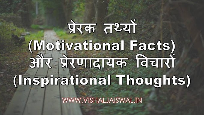 Motivational Facts and Inspirational Thoughts Photos in Hindi