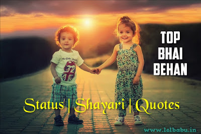 Bhai Behan 2019 Love Status Shayari in Hindi
