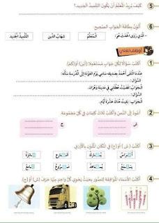 19 - كراس العطلة عربية سنة ثانية