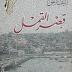 قصر القمل - إليف شافاق