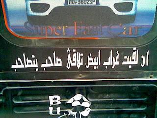 كلام مكتوب علي عربيات , عبارات مشهورة مكتوبة علي العربيات والسيارات