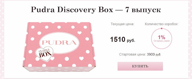Pudra Discovery Box №7