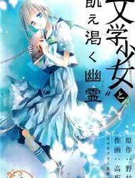 Bungaku Shoujo to Ue Kawaku Yuurei