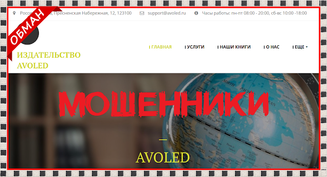 Издательство AVOLED (support@avoled.ru) avoled.ru отзывы, лохотрон!