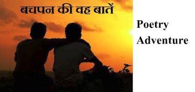 Poem On Childhood Memories in Hindi, Bachpan ki Yaadein Poem, बचपन की बातें कविता