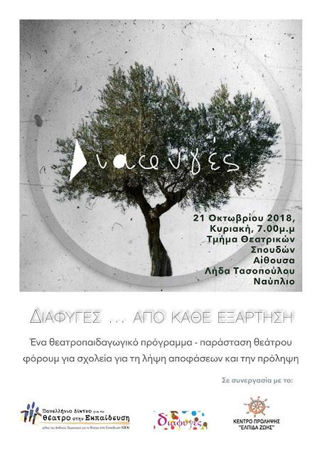 """Θεατροπαιδαγωγικό πρόγραμμα - παράσταση θεάτρου φόρουμ στο Ναύπλιο: """"Διαφυγές…από κάθε εξάρτηση"""""""