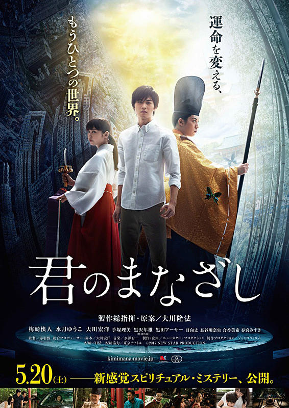 http://www.yogmovie.com/2018/03/kimi-no-manazashi-2017-japanese-movie.html