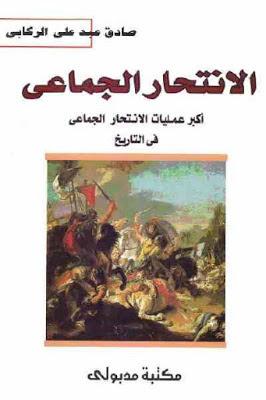 الانتحار الجماعي - أكبر عمليات الانتحار الجماعي في التاريخ pdf صادق عبد علي الركابي