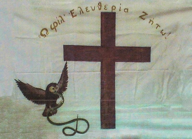 Η σημαία των Τσακώνων