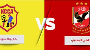 الأهلي ضد كمبالا سيتي والقنوات الناقلة يوم الثلاثاء المقبل