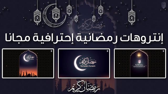 طريقة الحصول على إنتروهات رمضانية إحترافية مجانا لفيديوهاتك !!