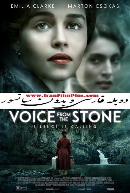 فیلم دوبله: صدایی از سنگ (2017) Voice from the Stone