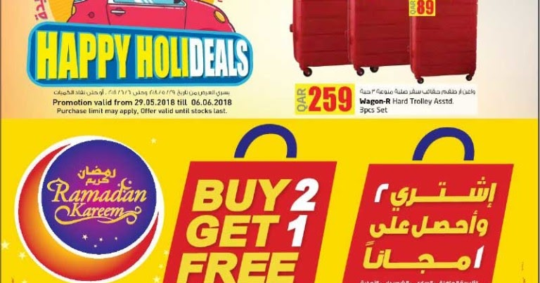 Lulu Hyper HoliDeals 29-05-2018 to 06-06-2018 - Offers In Qatar