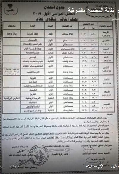 جدول امتحانات الصف الثاني الثانوي محافظة الشرقية