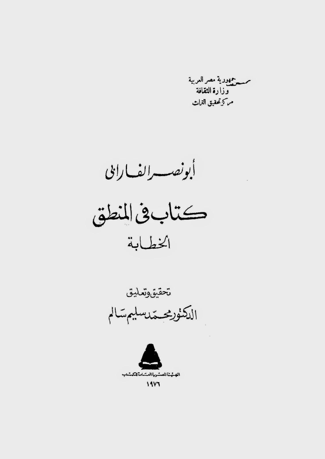 كتاب المنطق في الخطابة لأبي نصر الفارابي