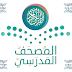 تطبيق المصحف المدرسي وفق المنهج الدراسي المعتمد بوزارة التعليم في السعودية