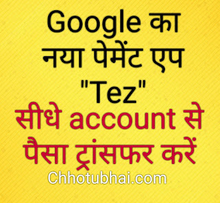 Tez A new payment app by google www.chhotubhai.com