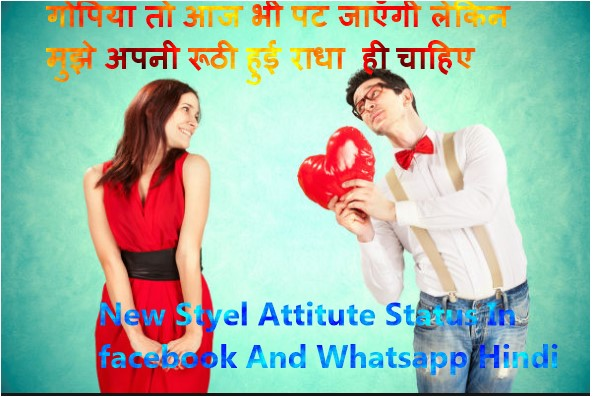 New Styel Attitute Status || Royal Attitude Status In Hindi