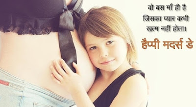 Happy Mothers Day 2019 Status in Hindi Download