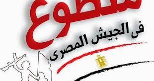 مواعيد واماكن سحب ملفات المتطوعين فى الجيش المصرى لشهر اكتوبر 2016-2017